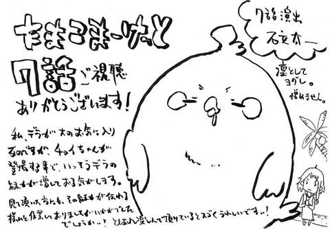 「石立太一さん」手書きコメント☆