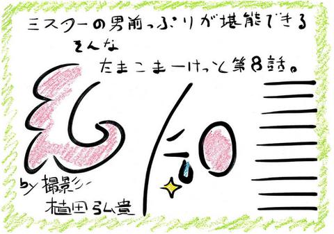 「植田弘貴さん」の手書きコメント☆