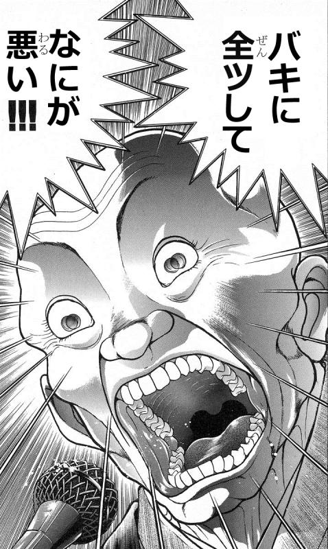 グラップラー刃牙#39_089