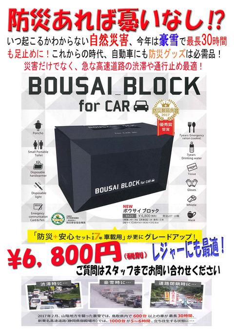 チラシ防災ブロックラミネート表正規2のコピー