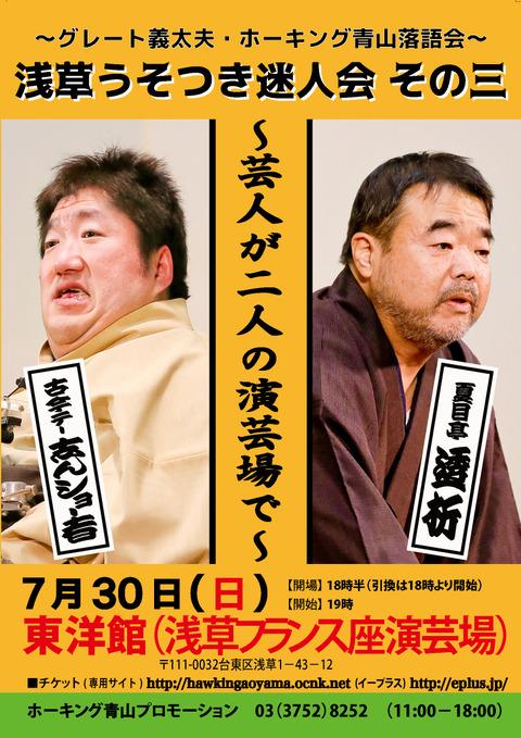 2017.7.30(日)浅草うそつき迷人会 その三チラシ