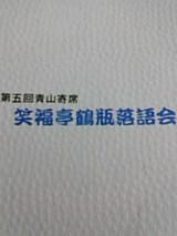 笑福亭鶴瓶落語会プログラム