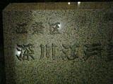 深川江戸資料館。約10年ぶりぐらい!