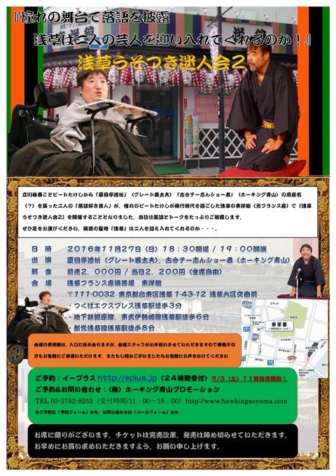 『浅草うそつき迷人会2』チラシ2016.11.27