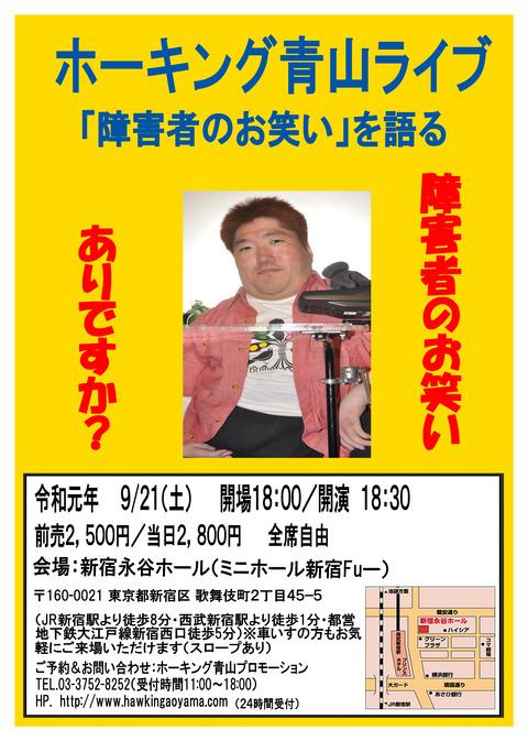 ホーキング青山ライブ-障害者お笑い2019.9.21(土)チラシ
