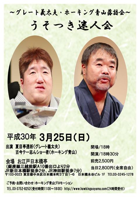 うそつき迷人会2018.3.25(日)チラシ