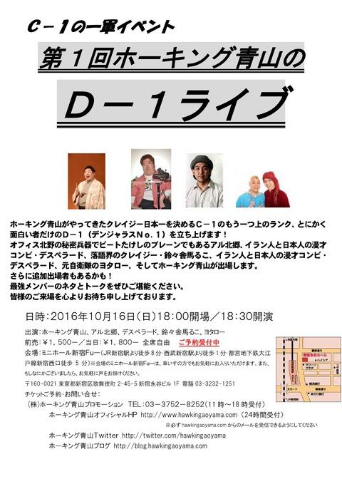 『第1回ホーキング青山のD-1ライブ』チラシ2016.10.16