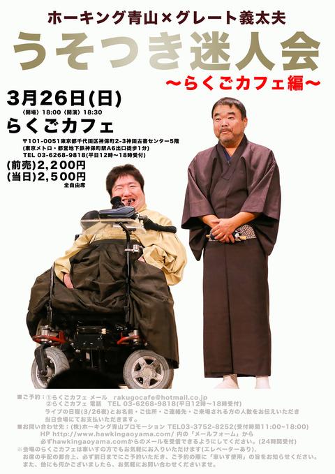 『うそつき迷人会〜らくごカフェ編〜』チラシ2017.3.26