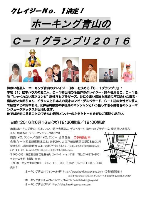 『ホーキング青山のC-1グランプリ2016』チラシ