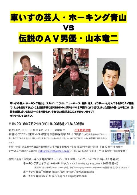 『ホーキング青山VS山本竜二』チラシ2016.7.24
