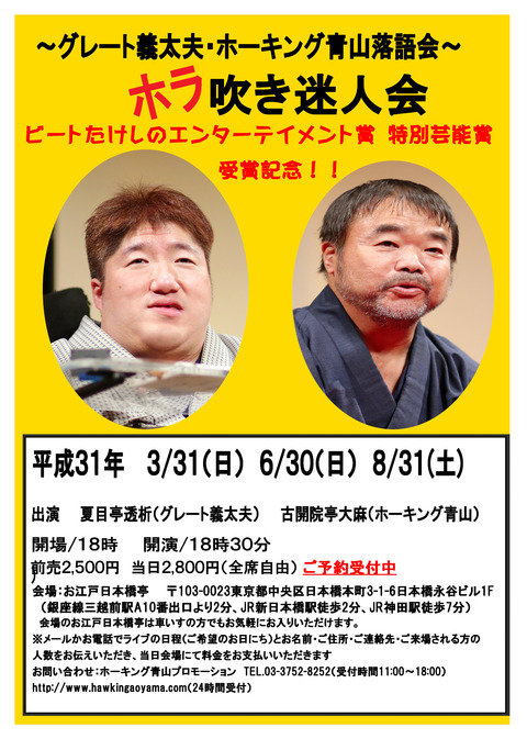 ホラ吹き迷人会2019.3.31(日)チラシ
