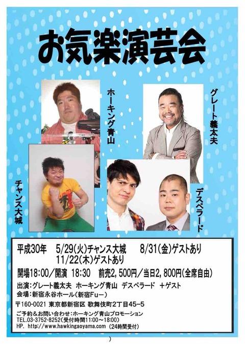 お気楽演芸会2018.5.29(火)チラシ