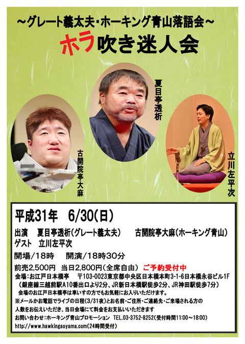ホラ吹き迷人会2019.6.30(日)チラシ