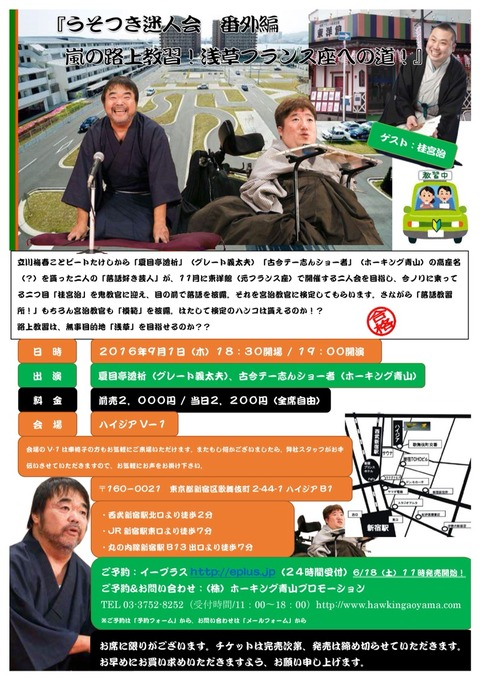 『うそつき迷人会』番外編(ゲスト・桂宮治)チラシ2016.9.1