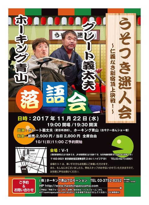 2017.11.22(水)うそつき迷人会〜仁義なき新宿頂上決戦!〜チラシ