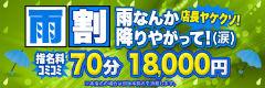 1431507984iAMv_雨割り(巨乳)750-250