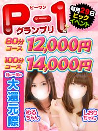 P-1イベント200-266