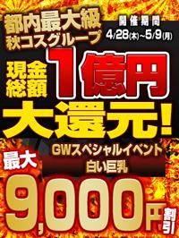 巨乳-GW-イベント200-266