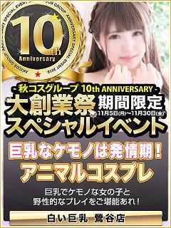 06_白い巨乳鶯谷_10周年イベント_480-640