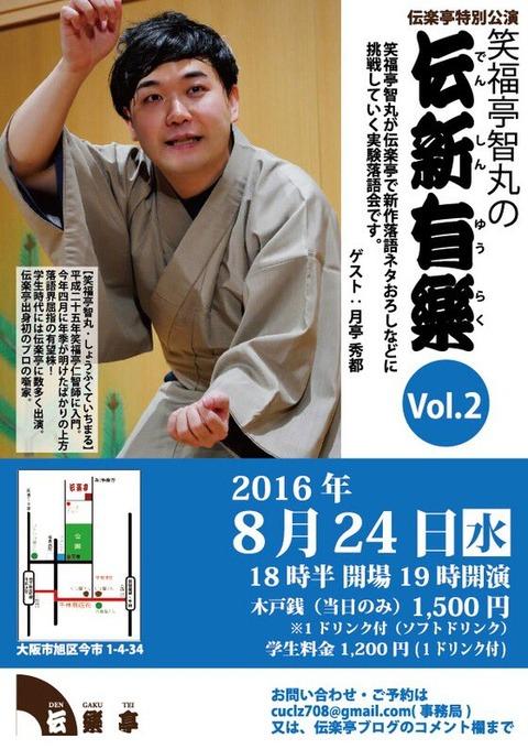 伝新有楽vol2