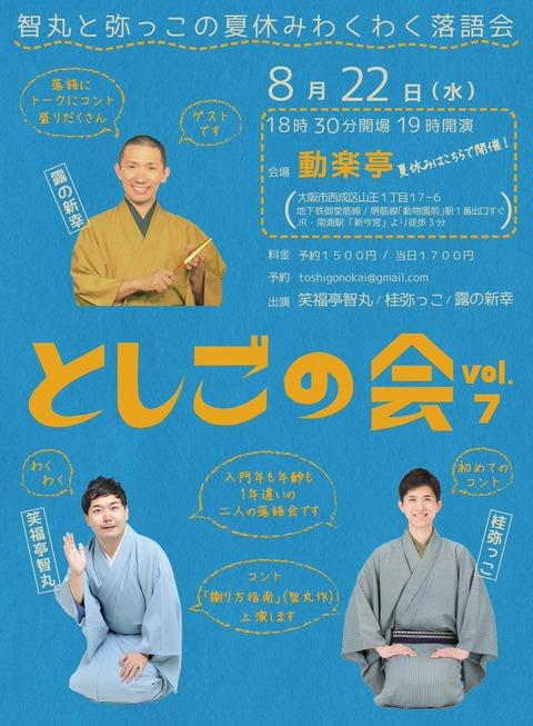 としごの会vol7