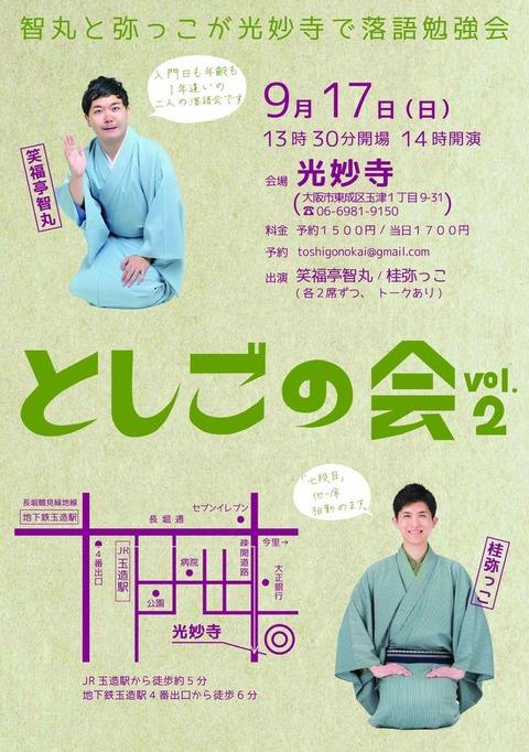 としごの会vol2