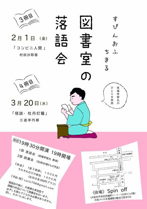 図書室の落語会 3 4
