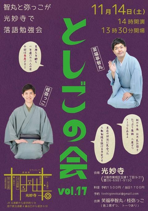 としごの会 vol.17