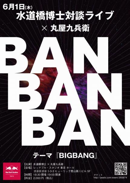 BAN_BAN_BAN_B
