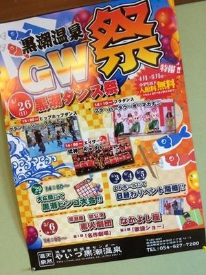 黒潮温泉「GW!黒潮ダンス祭」