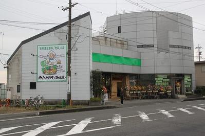 自然農法で育った野菜・お米を販売するお店「みたからや(百姓屋)」オープン!