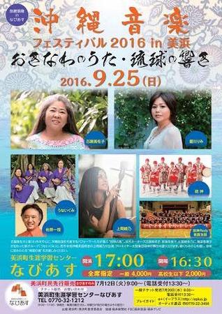 「沖縄音楽フェスティバル in 美浜町」