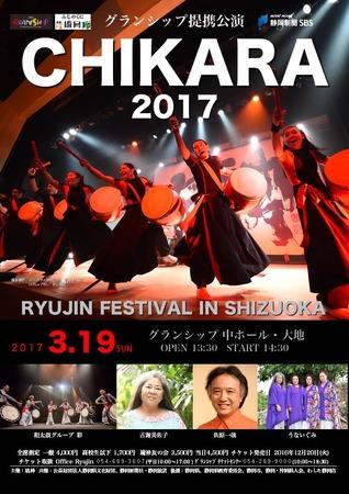 琉神フェスティバル「CHIKARA 2017 in 静岡」!