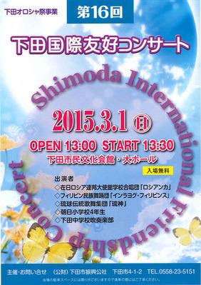 下田国際友好コンサート