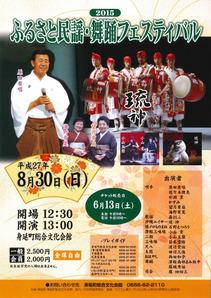 ふるさと民謡・舞踊フェスティバル