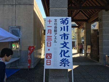 「菊川市文化祭」オープニング