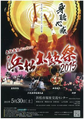 浜松太鼓祭り!