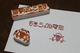 消しゴムハンコ、2作目〜