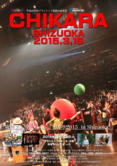 琉神フェスティバル『チカラ2015 in Shizuoka』のご案内