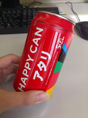 「アタリ」缶