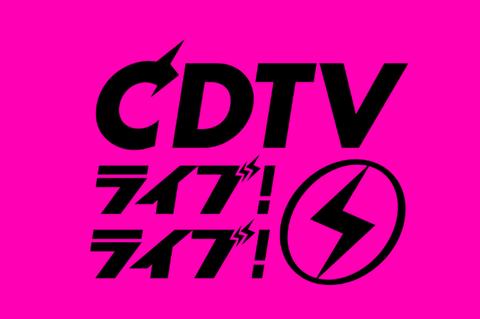 CDTVライブライブ