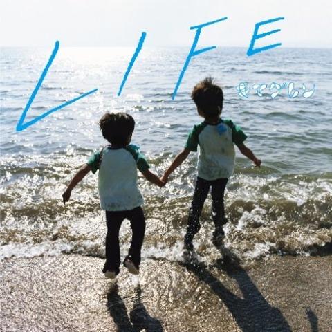 キマグレン 『LIFE』
