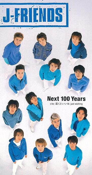 名曲】 J-FRIENDS 『Next 100 Years』 : コンサルタントのはみだしレビュー