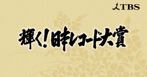 「輝く! 日本レコード大賞」