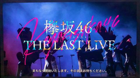 LAST LIVE(二日目)
