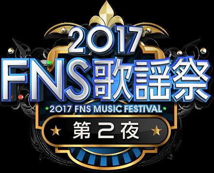 2017FNS歌謡祭(第二夜)