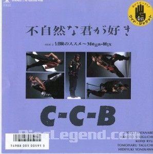 名曲】 C-C-B 『不自然な君が好...