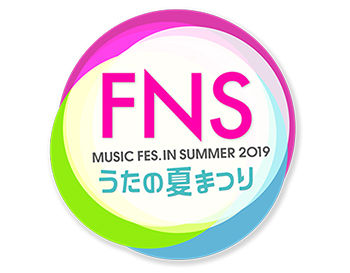 FNS夏のうたまつり2019