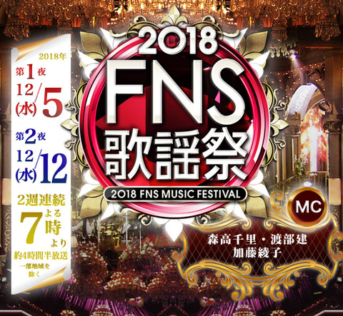 2018 FNS歌謡祭