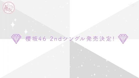【櫻坂46】 2nd Single フォーメーション発表